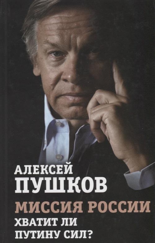 Пушков А. Миссия России. Хватит ли сил у Путина? духовная миссия россии