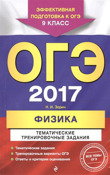 ОГЭ 2017. Физика. 9 класс. Тематические тренировочные задания