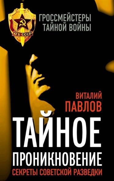 Павлов В. Тайное проникновение. Секреты советской разведки