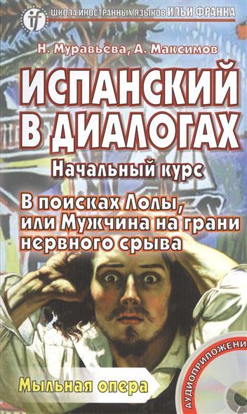 Муравьева Н., Максимов А. Испанский в диалогах. Начальный курс (+CD) стоимость
