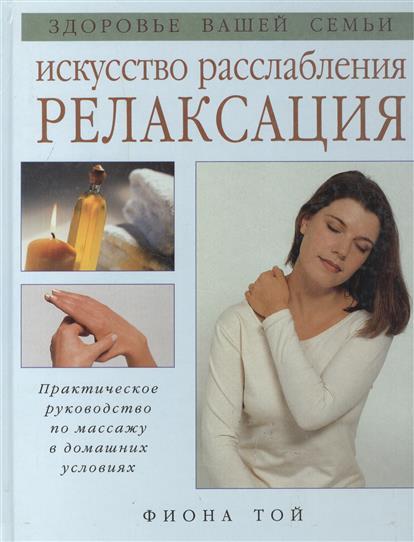 Искусство расслабления Релаксация Практ. руковод. по массажу…