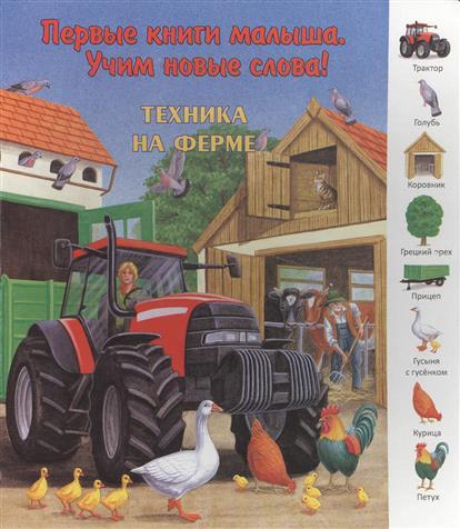 Алиева Л. (отв.ред.) Техника на ферме