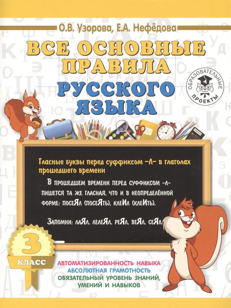 Узорова О., Нефедова Е. Все основные правила русского языка. 3 класс основные правила разведчика