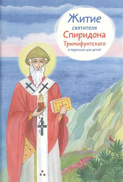 Посашко В. Житие святителя Спиридона Тримифунтского в пересказе для детей