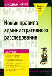 Новые правила администр. расслед.