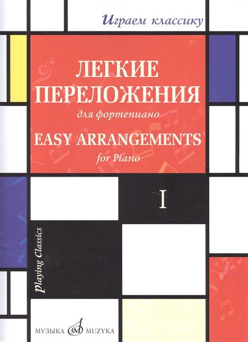 Легкие переложения для фортепиано. Easy arrangements for Piano. I