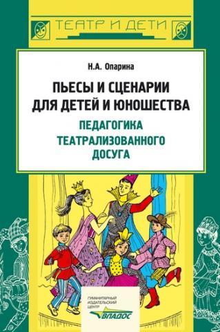 Пьесы и сценарии для детей и юношества