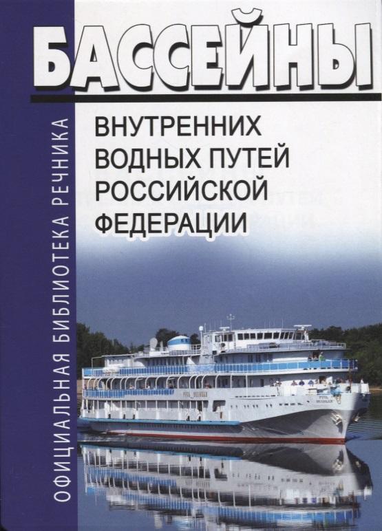 Бассейны внутренних водных путей Российской Федерации бассейны и фонтаны