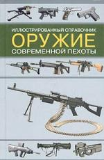 Оружие современной пехоты Илл. справочник