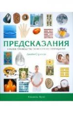 Стразерс Дж. Предсказания Полное руководство по искусству прорицания