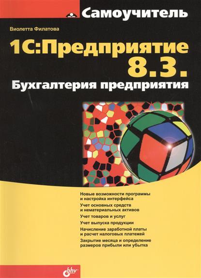 Филатова В. 1С:Предприятие 8.3. Бухгалтерия предприятия 1 с бухгалтерия 8