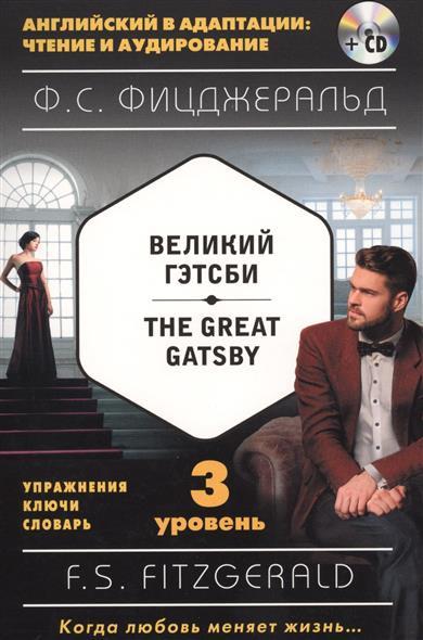 Фицджеральд Ф. Великий Гэтсби / The Great Gatsby. 3 уровень (+CD) цена