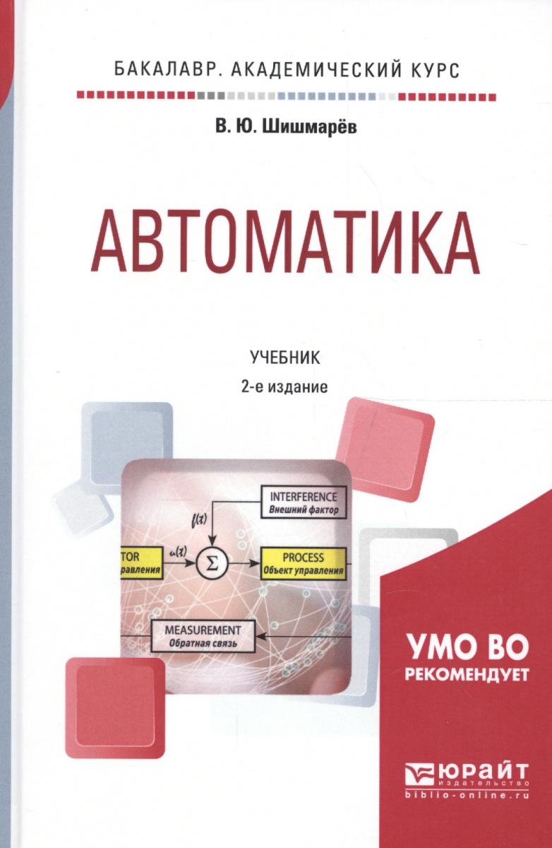 Шишмарев В. Автоматика. Учебник для академического бакалавриата