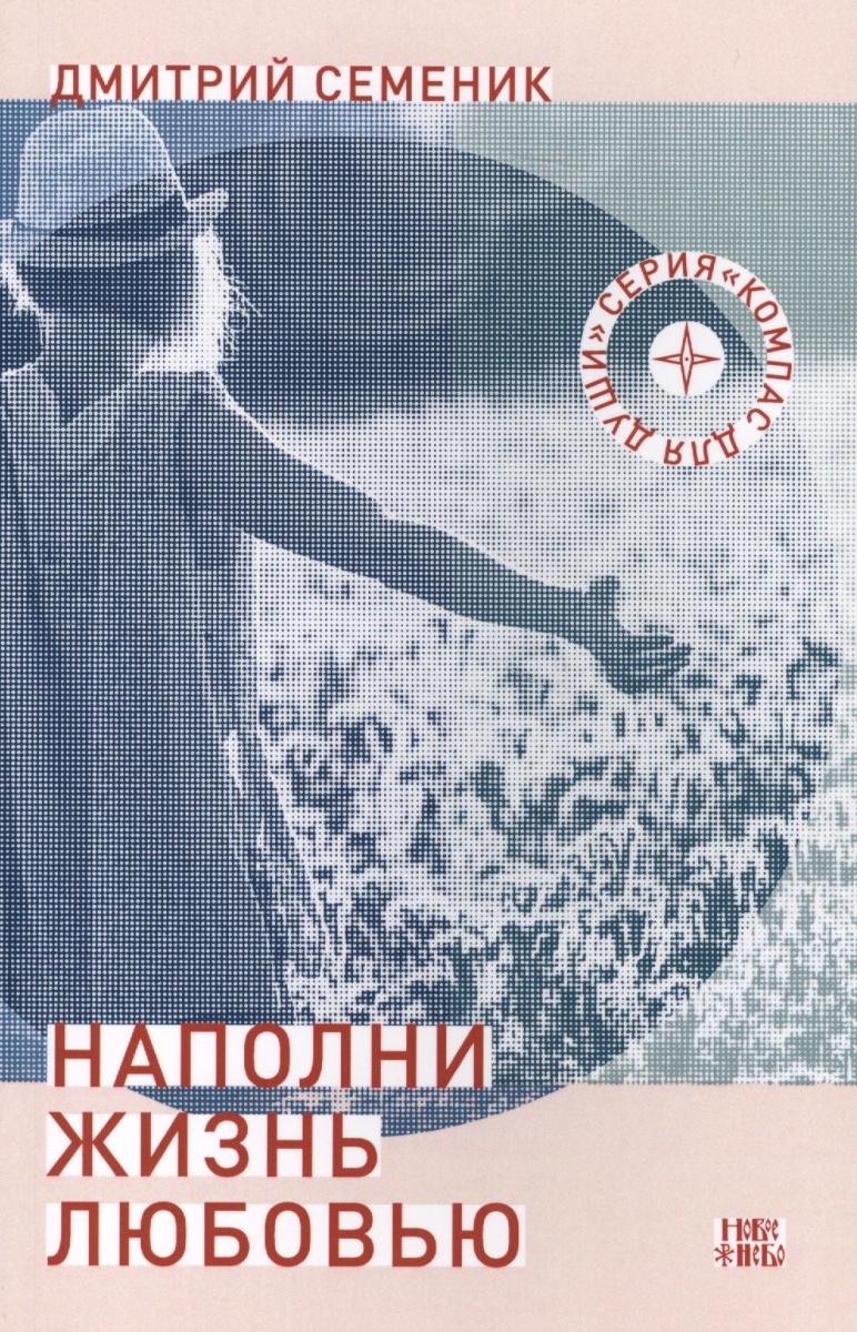 Семеник Д. Наполни жизнь любовью шабалов д метро 2033 право на жизнь