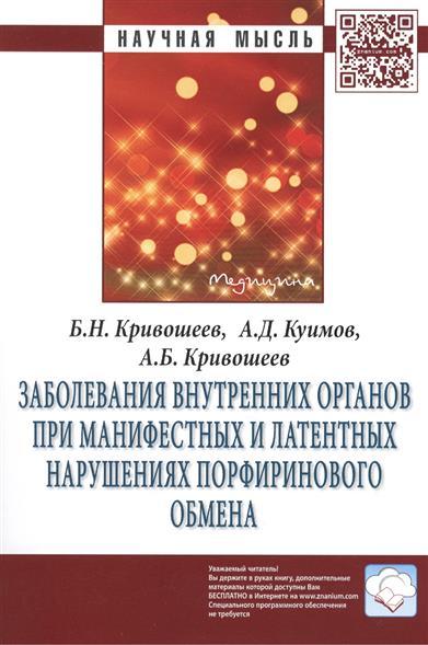 Заболевания внутренних органов при манифестных и латентных нарушениях порфиринового обмена: Монография. Второе издание, переработанное и дополненное