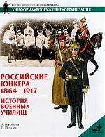 Российские юнкера 1864-1917 История военных училищ