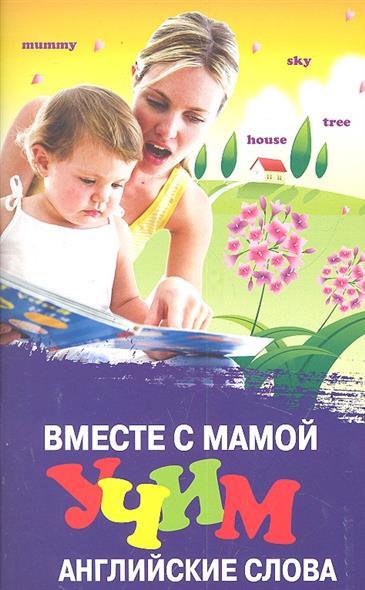 Трясорукова Т. Вместе с мамой учим английские слова