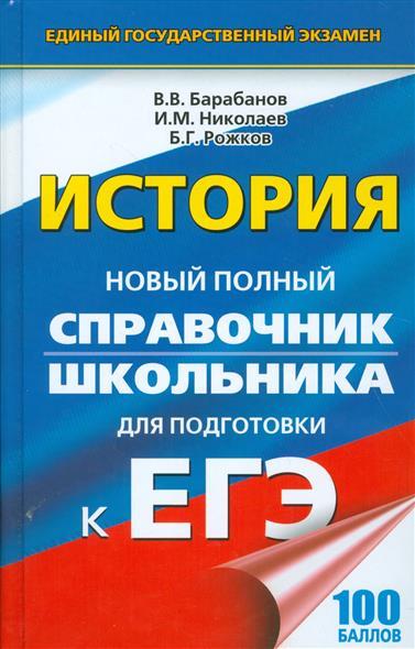 История. Новый полный справочник для подготовки ЕГЭ