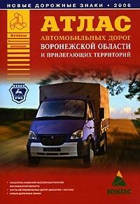 Атлас автомобильных дорог Воронежской области и прилегающих территорий (А5) (1см: 5км) многолетнюю траву в воронежской области