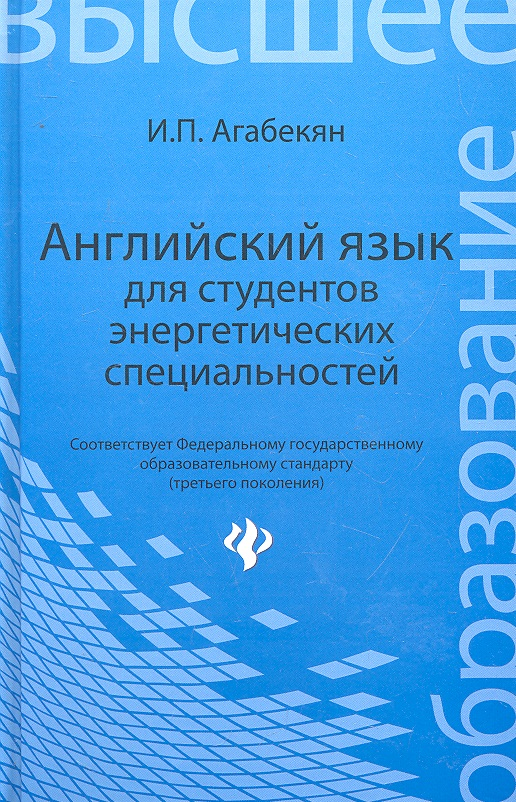 Агабекян И. Английский язык для студентов энергетических специальностей