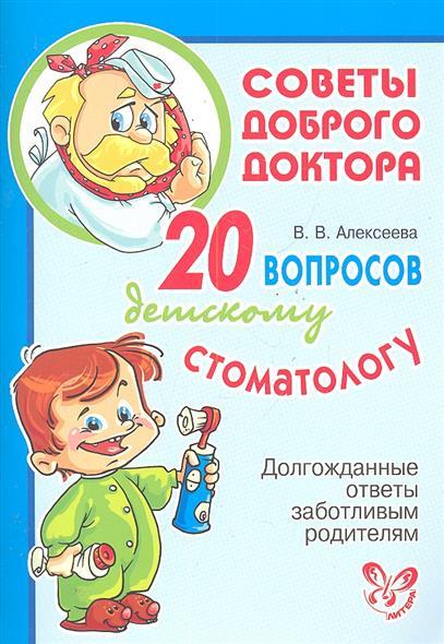 20 вопросов детскому стоматологу