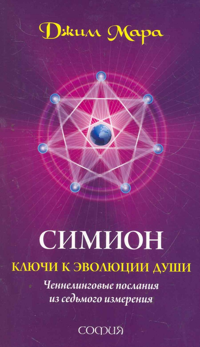 Мара Дж. Симион Ключи к эволюции души