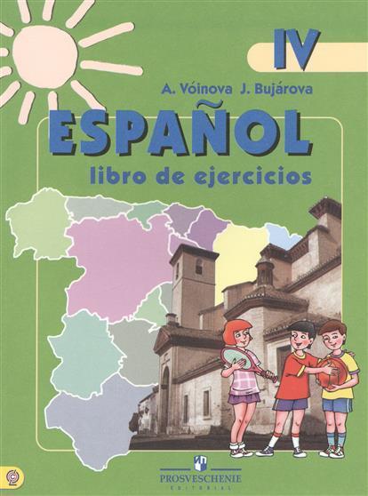 Испанский язык. Рабочая тетрадь. IV класс. Пособие для учащихся общеобразовательных организаций и школ с углубленным изучением испанского языка. 2-е издание