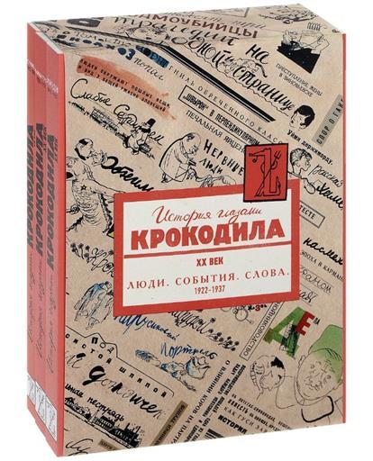 История глазами крокодила. XX век. Люди. События. Слова. 1922-1937 (комплект из 3 книг)