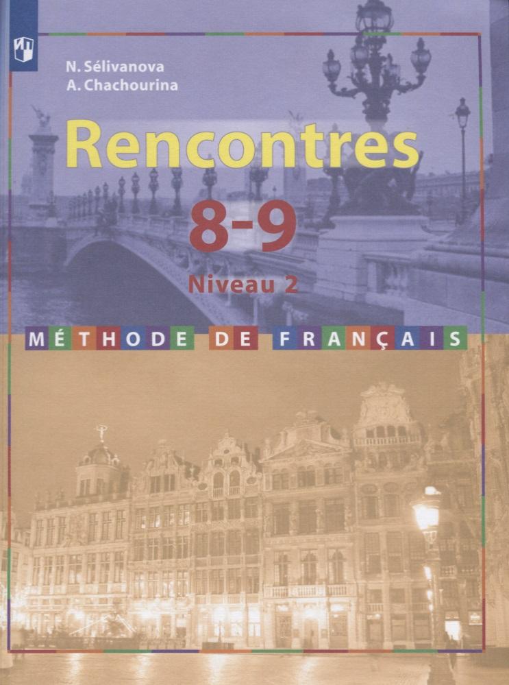 Французский язык. Второй иностранный язык. 8-9 классы