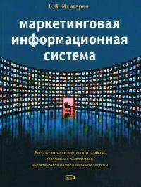 Мхитарян С. Маркетинговая информационная система асмик мхитарян шепот ангела