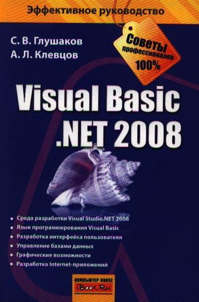 Visual Basic NET 2008