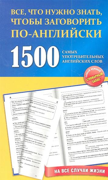1500 самых употребительных английских слов. Учебное пособие