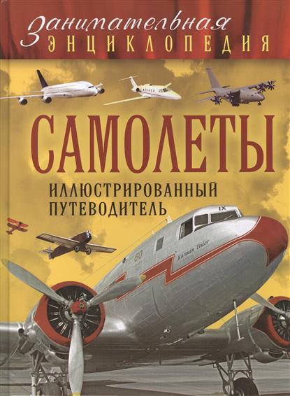 Самолеты. Иллюстрированный путеводитель