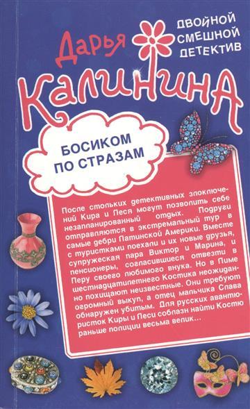 Калинина Д. Босиком по стразам. Жертвы веселой вдовушки