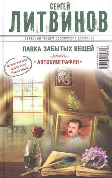 Литвинов С. Лавка забытых вещей. Автобиография лавка забытых иллюзий