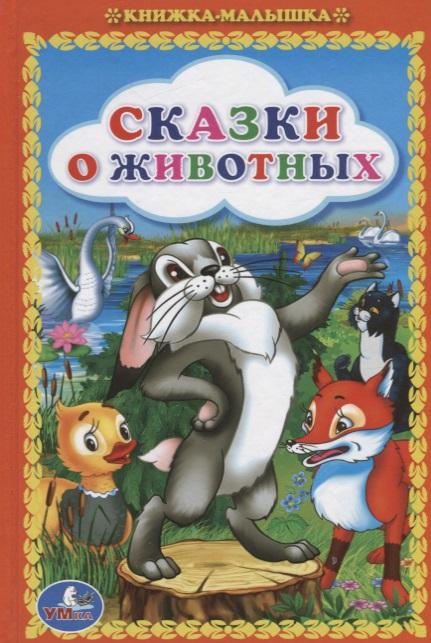 Мамин-Сибиряк Д., Андерсен Г. Сказки о животных