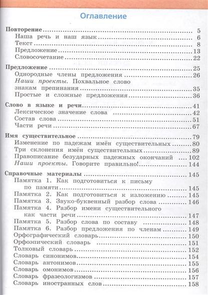 К приложение русского 3 языка учебнику электронное класс канакина