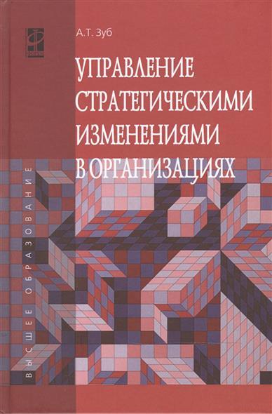 Зуб А. Управление стратегическими изменениями в организациях: учебник