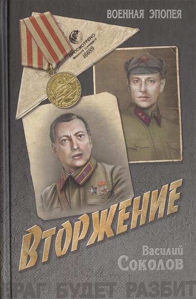 Соколов В. Вторжение