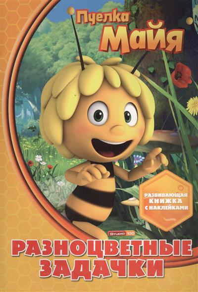 Разноцветные задачки. Пчелка Майя. Развивающая книжка с наклейками