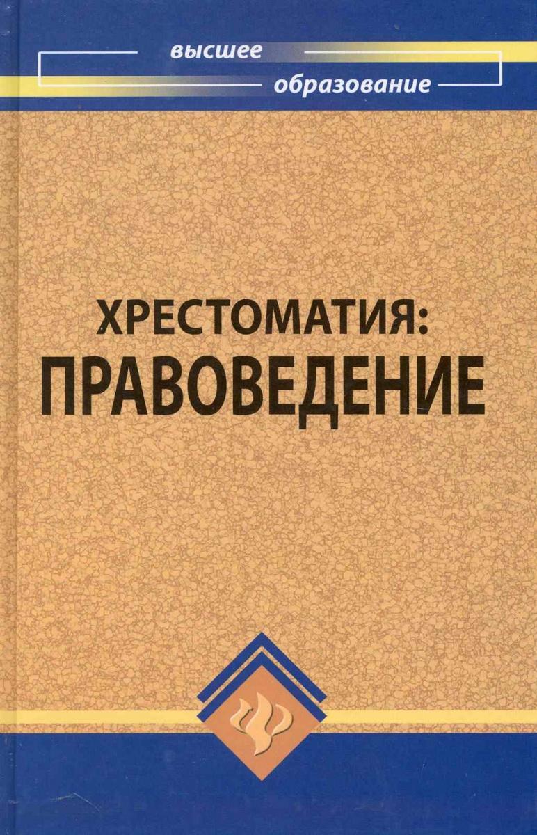 Напалкова И., Гордиенко Е. (ред.) Хрестоматия Правоведение