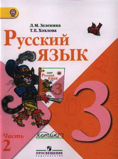 Зеленина Л.: Русский язык. 3 класс. Учебник для общеобразовательных учреждений. В 2-х частях. Часть 2