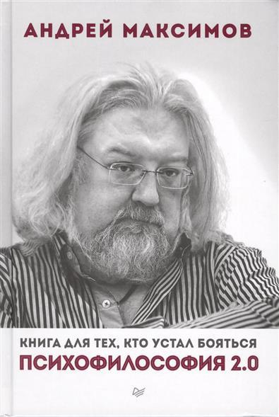 Максимов А. Психофилософия 2.0. Книга для тех, кто устал бояться