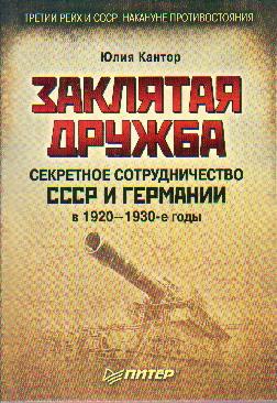 Заклятая дружба Секретное сотруднич. СССР и Германии