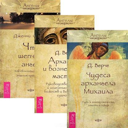 Чудеса архангела Михаила. Архангелы и вознесенные мастера. Что шепчет ангел (комплект из 3 книг)