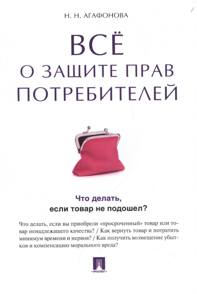 Все о защите прав потребителей
