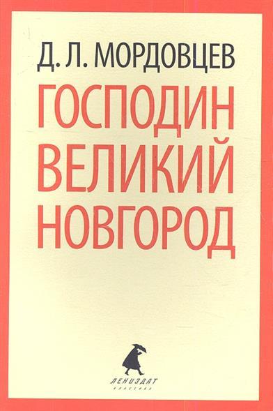 Мордовцев Д. Господин Великий Новгород