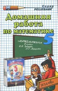 ДР по математике 5 кл
