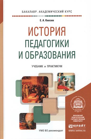 Князев Е. История педагогики и образования. Учебник и практикум