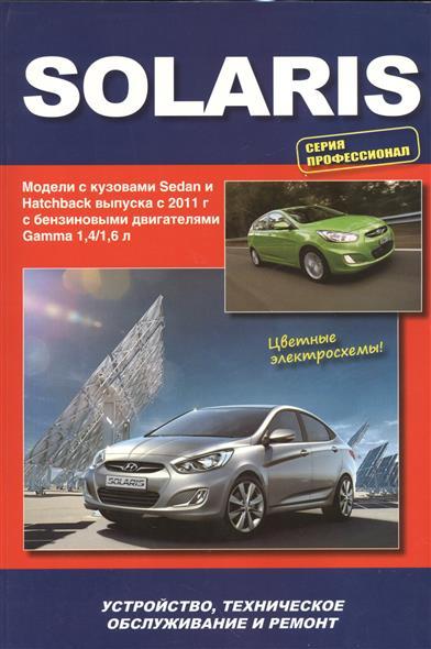 Hyundai Solaris. Модели выпуска с 2011 г. с бензиновыми двигателями Gamma 1,4/1,6 л. Устройство, техническое обслуживание и ремонт ваз 2110 2111 2112 с двигателями 1 5 1 5i и 1 6 устройство обслуживание диагностика ремонт